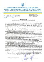 """Інформаційний лист щодо використання комп`ютерної програми """"ПС-Абітурієнт-2008"""" в вищих навчальних закладах"""