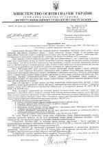 """Інформаційний лист щодо можливості використання пакетів програм """"Деканат"""", """"Бібліограф-2007"""", """"ПС-Персонал"""" та """"Колоквіум"""" в вищих навчальних закладах"""