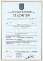 Свідоцтво про внесення суб`єкта підприємницької діяльності до Реєстру виробників та розповсюджувачів програмного забезпечення