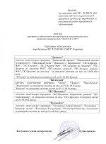 Додаток до свідоцтва серії ВР №00455 про внесення суб`єкта підприємницької діяльності до Реєстру виробників та розповсюджувачів програмного забезпечення